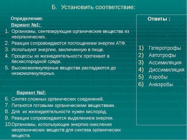 Б. Установить соответствие: Определения: Вариант №1: Организмы, синтезирую...
