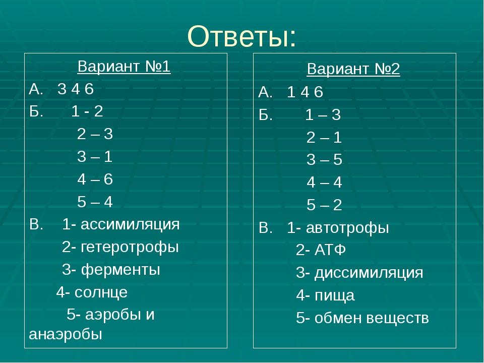 Ответы: Вариант №1 А. 3 4 6 Б. 1 - 2 2 – 3 3 – 1 4 – 6 5 – 4 В. 1-...