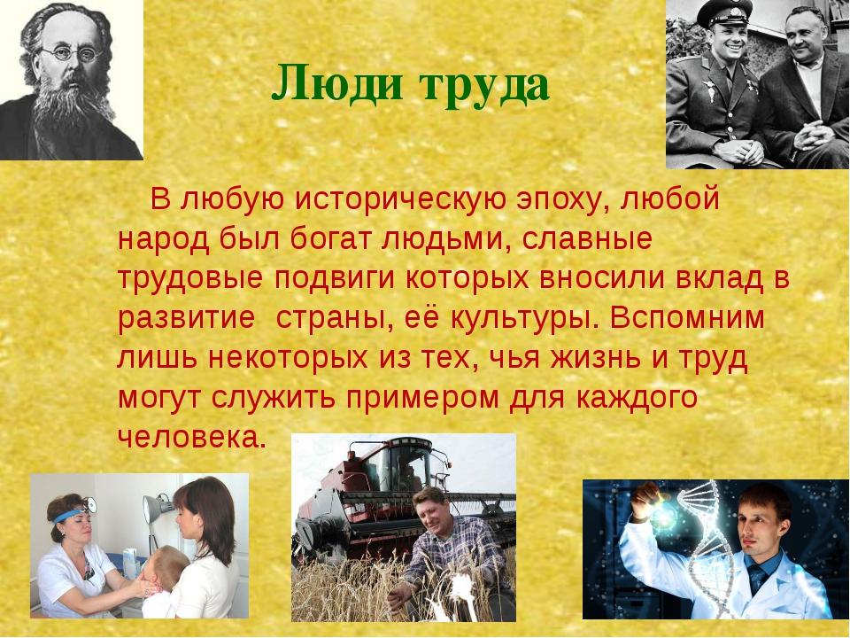 Доклад о людях труда 3043