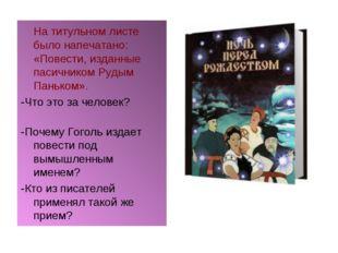 На титульном листе было напечатано: «Повести, изданные пасичником Рудым Пань