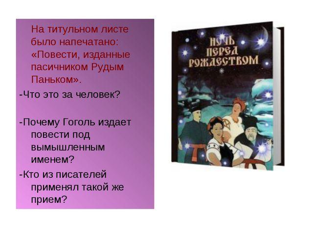 На титульном листе было напечатано: «Повести, изданные пасичником Рудым Пань...