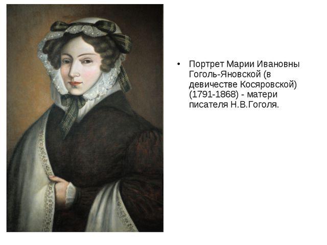 Портрет Марии Ивановны Гоголь-Яновской (в девичестве Косяровской) (1791-1868)...