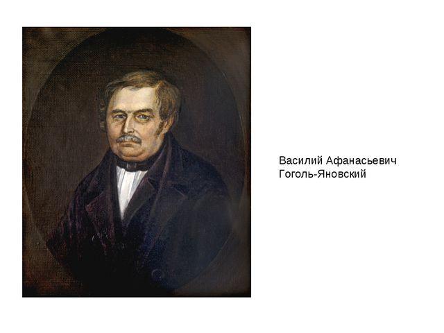 Василий Афанасьевич Гоголь-Яновский