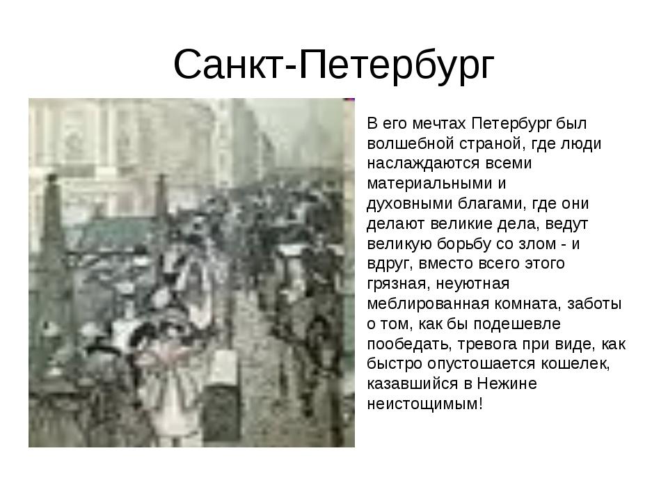 Санкт-Петербург В его мечтах Петербург был волшебной страной, где люди наслаж...