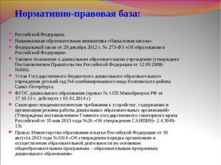 Нормативно-правовая база: Российской Федерации; Национальная образовательная
