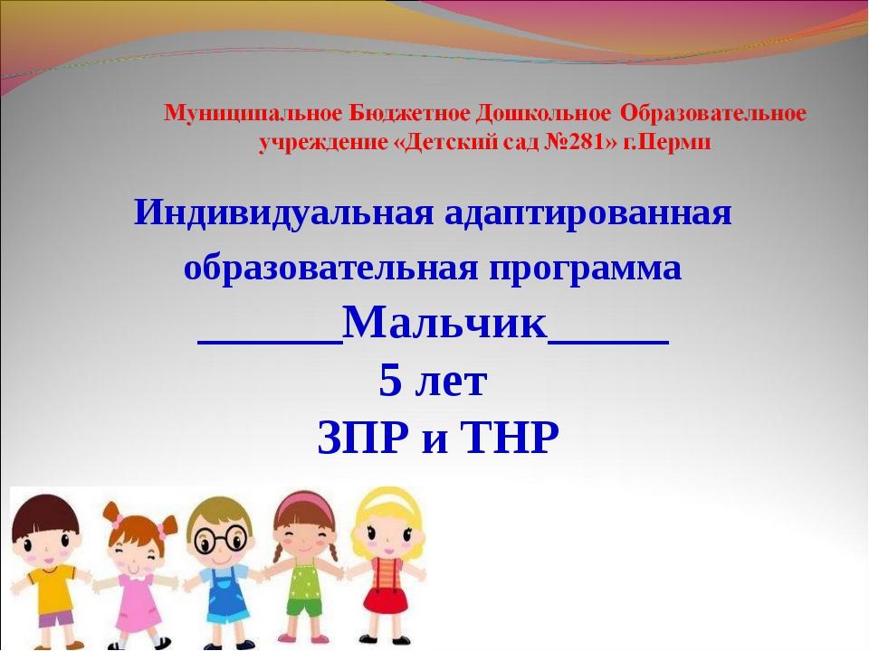 Индивидуальная адаптированная образовательная программа ______Мальчик_____ 5...