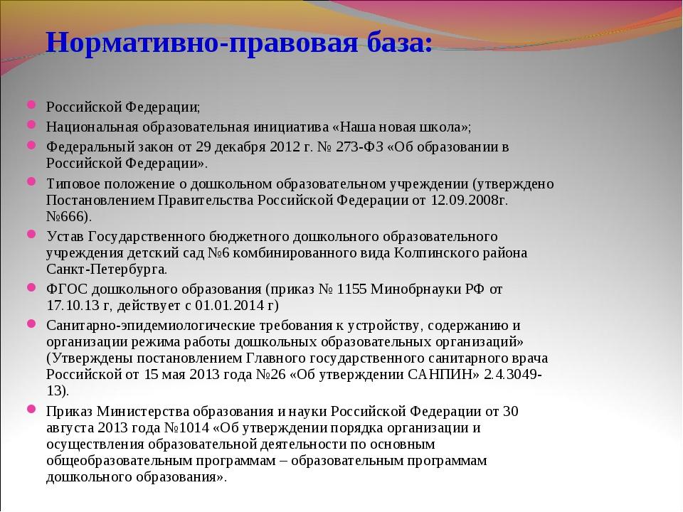 Нормативно-правовая база: Российской Федерации; Национальная образовательная...