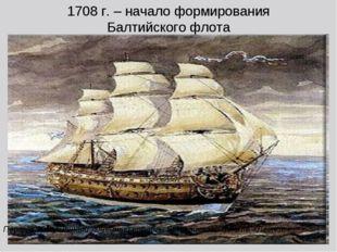 1708 г. – начало формирования Балтийского флота Первый 90-пушечный линейный к