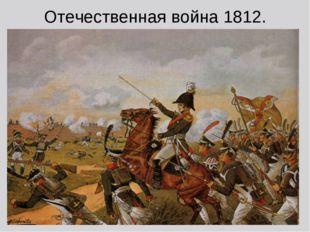 Отечественная война 1812.