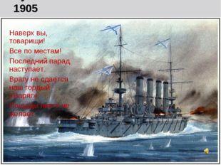Русско - японская война 1904 – 1905 Наверх вы, товарищи! Все по местам! После