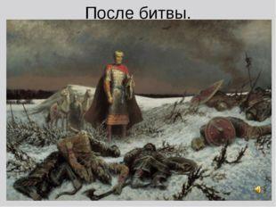 После битвы.