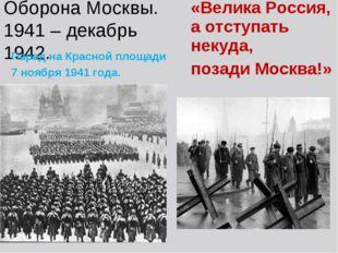 Оборона Москвы. 1941 – декабрь 1942. Парад на Красной площади 7 ноября 1941 г