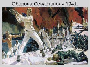 Оборона Севастополя 1941.