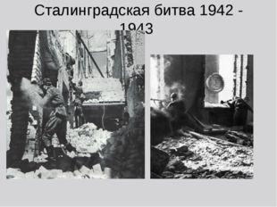 Сталинградская битва 1942 - 1943