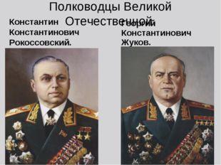 Полководцы Великой Отечественной. Константин Константинович Рокоссовский. Гео