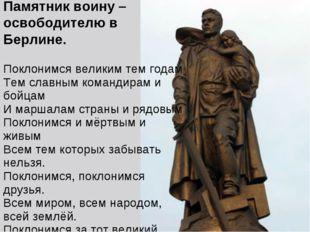 Памятник воину – освободителю в Берлине. Поклонимся великим тем годам Тем сла
