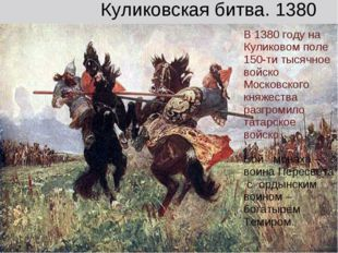 Куликовская битва. 1380 В 1380 году на Куликовом поле 150-ти тысячное войско