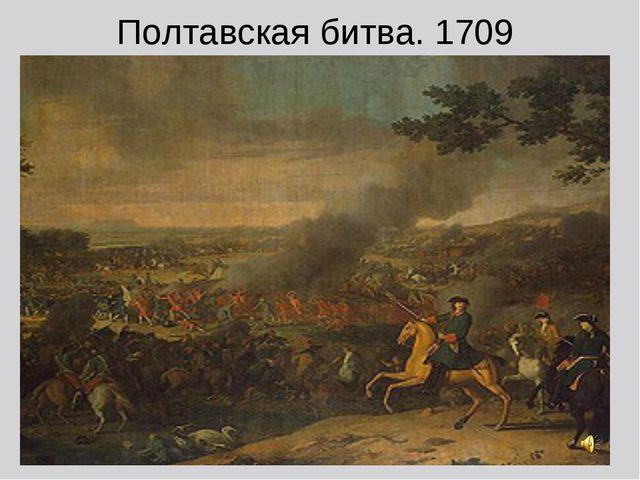 Полтавская битва. 1709