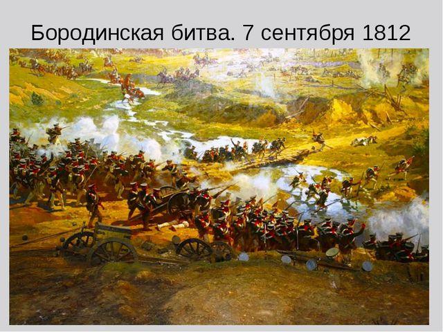 Бородинская битва. 7 сентября 1812