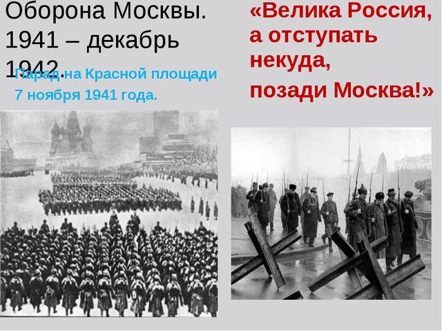 Оборона Москвы. 1941 – декабрь 1942. Парад на Красной площади 7 ноября 1941 г...