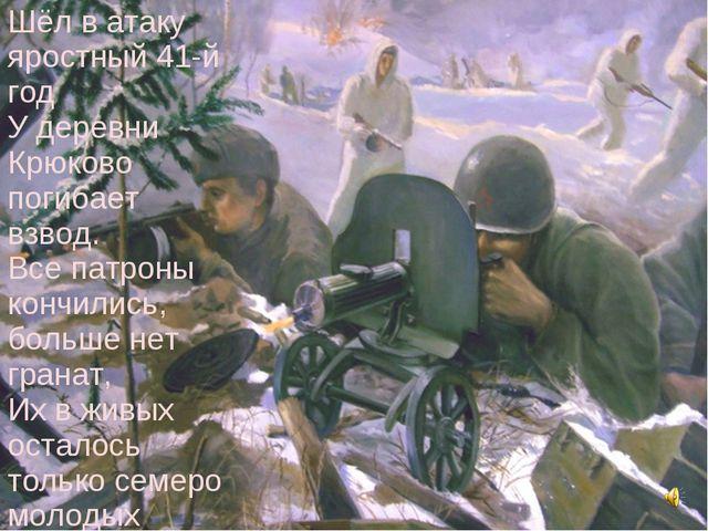 Шёл в атаку яростный 41-й год У деревни Крюково погибает взвод. Все патроны к...