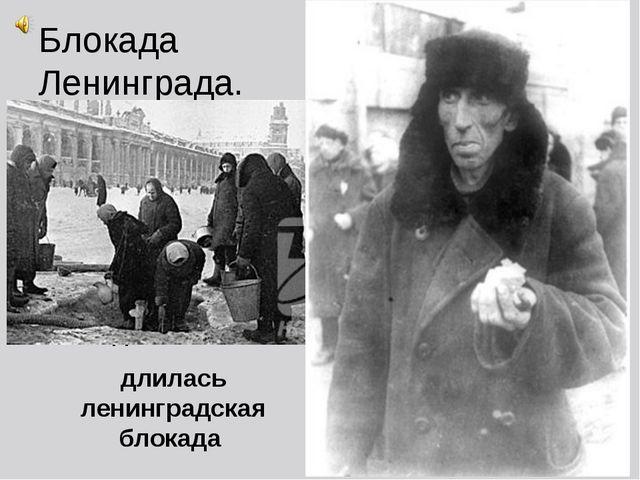 Блокада Ленинграда. 900 дней и ночей длилась ленинградская блокада