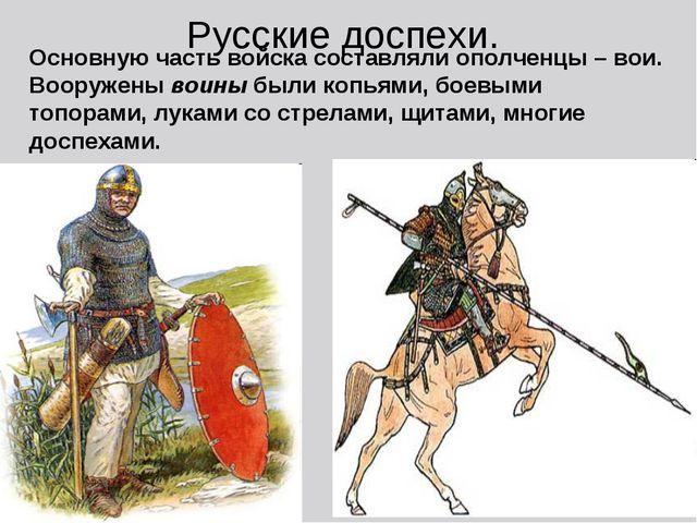 Русские доспехи. Основную часть войска составляли ополченцы – вои. Вооружены...