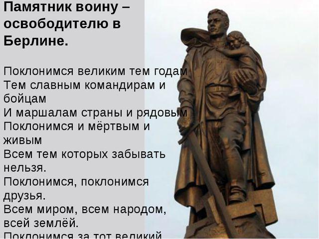 Памятник воину – освободителю в Берлине. Поклонимся великим тем годам Тем сла...