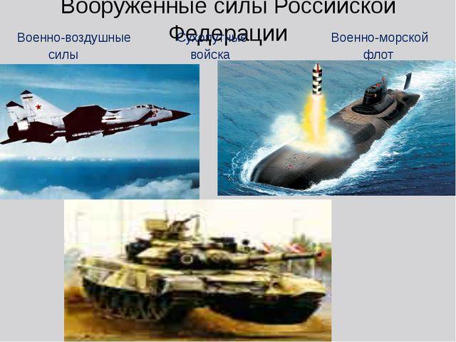 Вооружённые силы Российской Федерации Военно-воздушные Сухопутные Военно-морс...