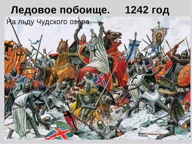 Ледовое побоище. 1242 год На льду Чудского озера.