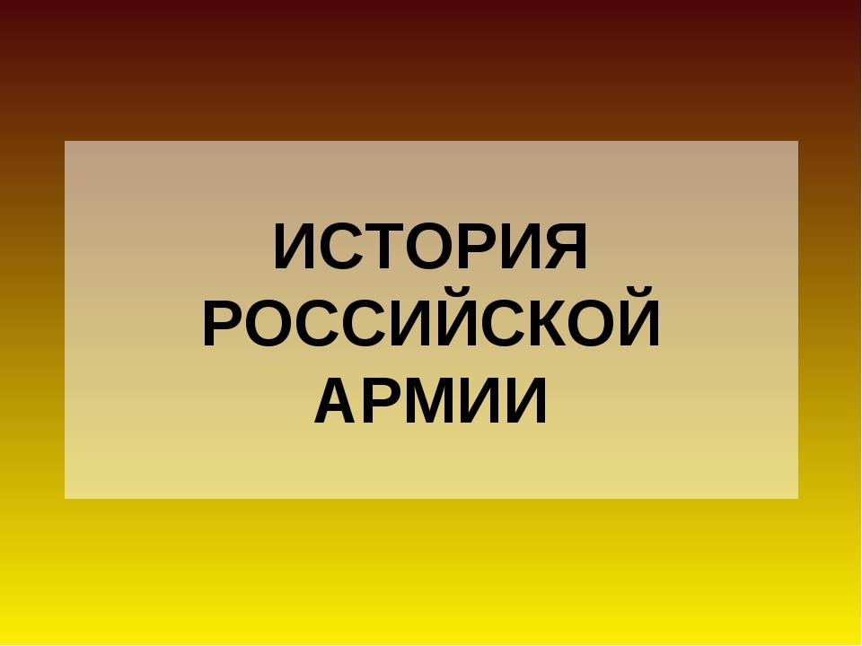 ИСТОРИЯ РОССИЙСКОЙ АРМИИ