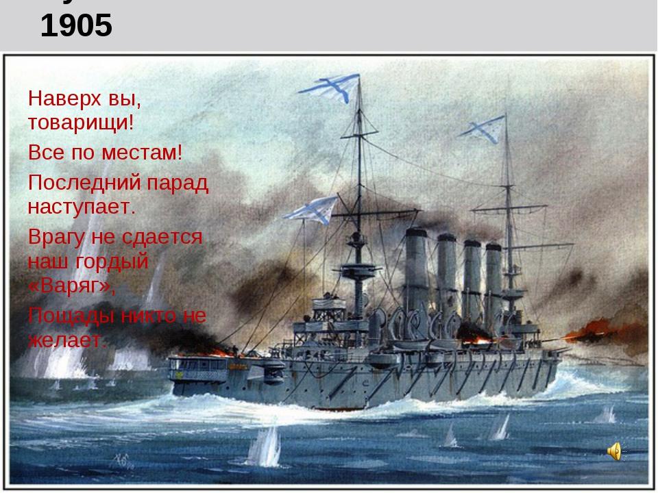 Русско - японская война 1904 – 1905 Наверх вы, товарищи! Все по местам! После...