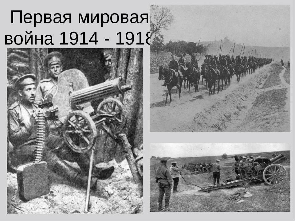 Первая мировая война 1914 - 1918