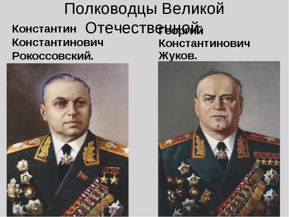 Полководцы Великой Отечественной. Константин Константинович Рокоссовский. Гео...