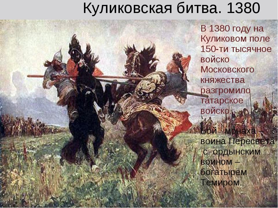 Куликовская битва. 1380 В 1380 году на Куликовом поле 150-ти тысячное войско...