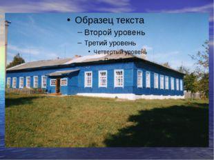 Муниципальное бюджетное образовательное учреждение Поселковская основная обще