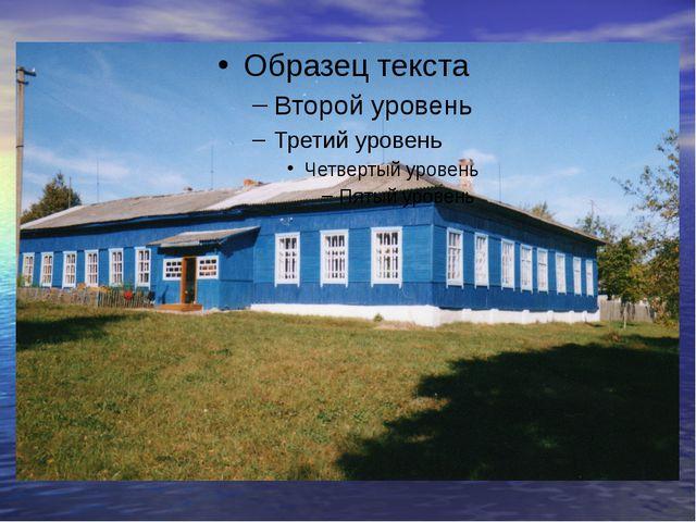 Муниципальное бюджетное образовательное учреждение Поселковская основная обще...