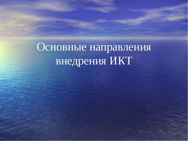 Основные направления внедрения ИКТ