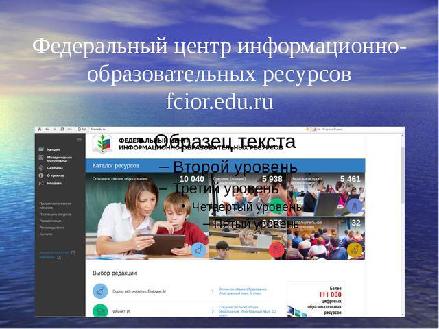 Федеральный центр информационно-образовательных ресурсов fcior.edu.ru