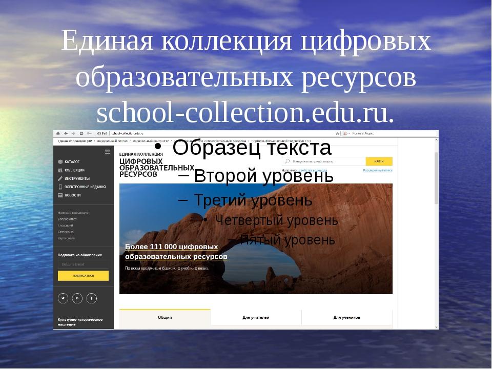 Единая коллекция цифровых образовательных ресурсов school-collection.edu.ru.