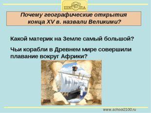 Почему географические открытия конца XV в. назвали Великими? www.school2100.r