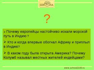 www.school2100.ru  Почему европейцы настойчиво искали морской путь в Индию ?