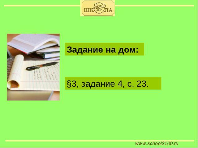 www.school2100.ru §3, задание 4, с. 23. Задание на дом: