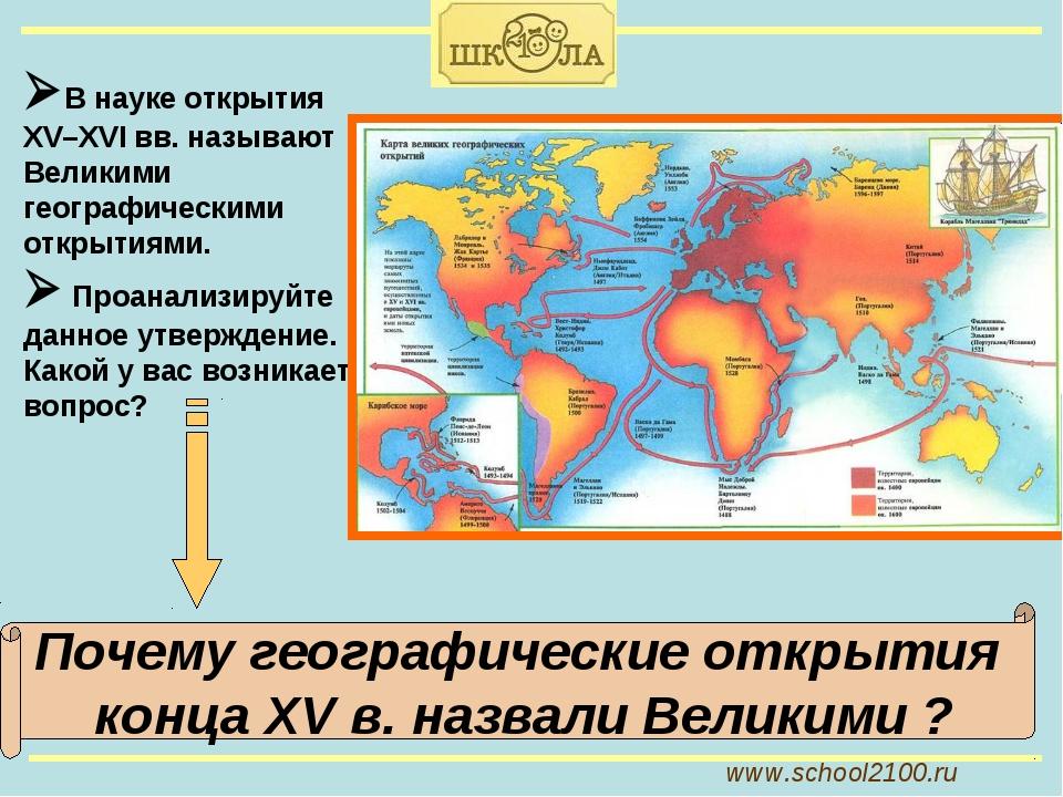 www.school2100.ru В науке открытия XV–XVI вв. называют Великими географическ...