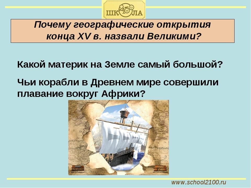 Почему географические открытия конца XV в. назвали Великими? www.school2100.r...