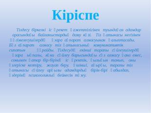 Кіріспе Тілдесу біркелкі іс әрекет қажеттілігінен туындаған адамдар арасындағ