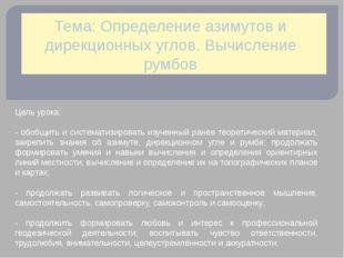 Тема: Определение азимутов и дирекционных углов. Вычисление румбов Цель урока