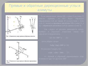 Прямые и обратные дирекционные углы и азимуты Если направление линии ОВ с точ