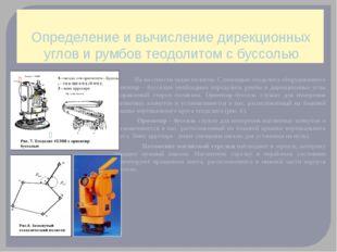 Определение и вычисление дирекционных углов и румбов теодолитом с буссолью На