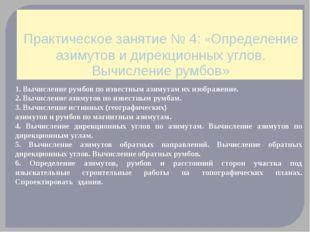 Практическое занятие № 4: «Определение азимутов и дирекционных углов. Вычисле